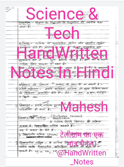 Handwritten Notes Science and Tech : For All Competitive Exams Hindi PDF Book