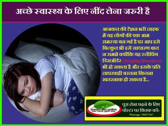 अच्छे स्वास्थ्य के लिए नींद लेना जरुरी है
