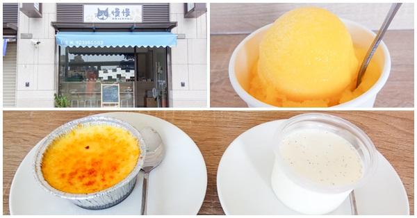 《台中.大里》慢慢綿綿冰.手作點心|大里美食|新鮮水果食材熬煮|個人獨享杯