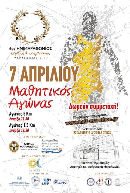 «6ος Ημιμαραθώνιος Μαραθώνα 2019»