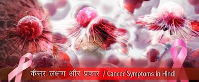 कैंसर लक्षण और प्रकार, Cancer Symptoms in Hindi, cancer ke lakshan, कैंसर के लक्षण, cancer kitne prakar ka hota, कर्कट रोग, कैंसर के प्रकार, cancer ke lakshan kya hai, cancer kitne tarah ke hote hai