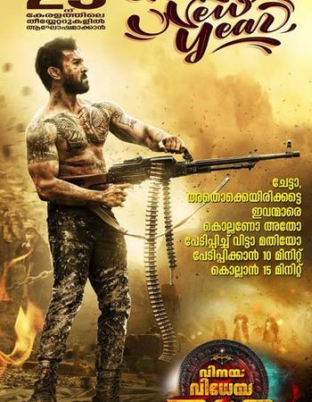 Vinaya Vidheya Ramaa (2021) HDRip Dual Audio [ Hindi - Telugu ] Movie Subtitles Download - KatmovieHD