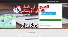 كيفية طلب بطاقة الشفاء للجزائريين