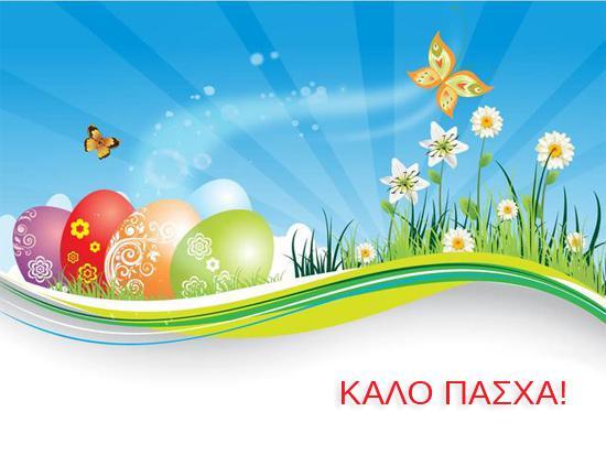 Ευχές για Καλό Πάσχα από τον Επιμορφωτικό Σύλλογο Αγίας Τριάδας