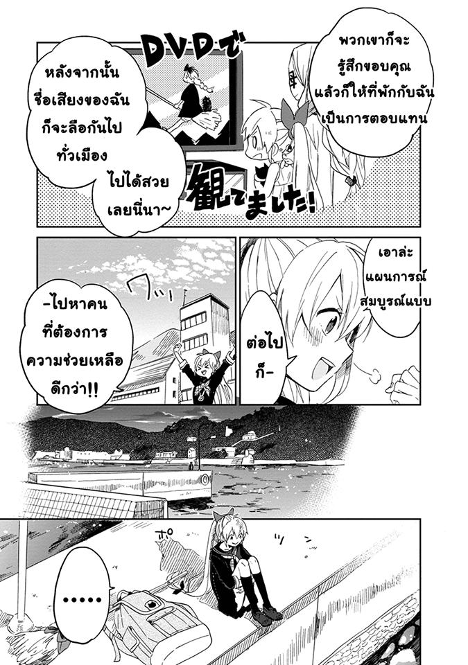 Gendai Majo no Shuushoku Jijou - หน้า 20