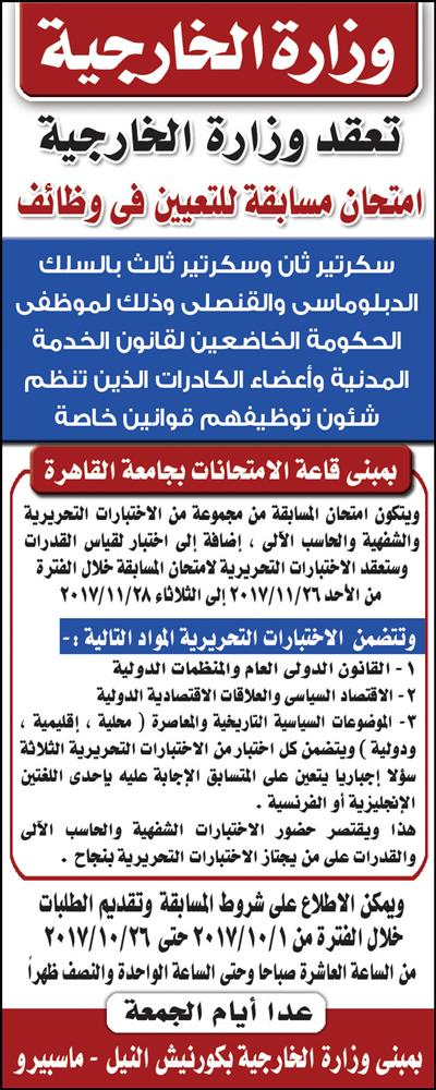 اعلان مسابقة وظائف وزارة الخارجية 2017 التقديم للشباب من الجنسين لجميع المحافظات - اضغط للتقديم