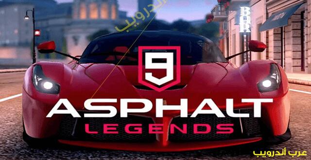 تحميل لعبة Asphalt 9 لعشاق سباق السيارات مجانا