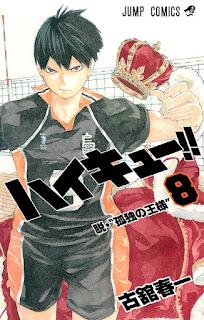 ハイキュー!! コミックス  8巻 | 古舘春一 | Haikyuu!! Manga | Hello Anime !