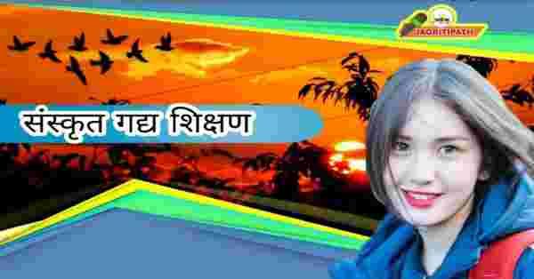 Sanskrit gaddhy shikshan