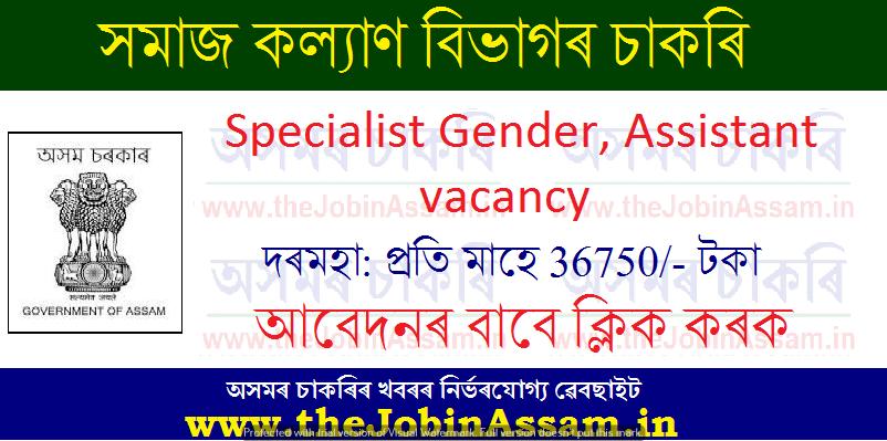 State Resource Centre for Women, Assam (SRCW) Recruitment 2021