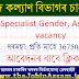 Social Welfare, Assam Recruitment 2021: Specialist Gender, Assistant Vacancy