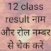 Rajasthan board 12 class results 2021 यहाँ चेक करें