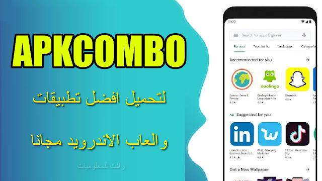 تنزيل متجر APKCombo لتحميل تطبيقات والعاب الاندرويد المدفوعة مجانا