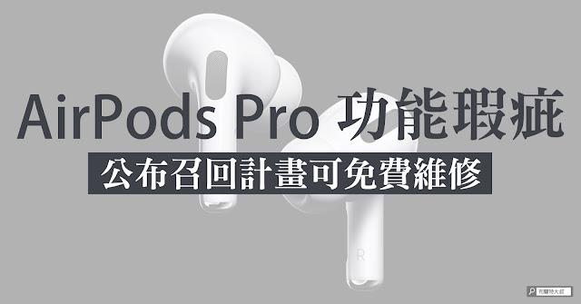 Apple AirPods Pro service program sound issues / AirPods Pro 功能瑕疵,Apple 公佈召回計畫可免費維修 (包含送修經驗分享)