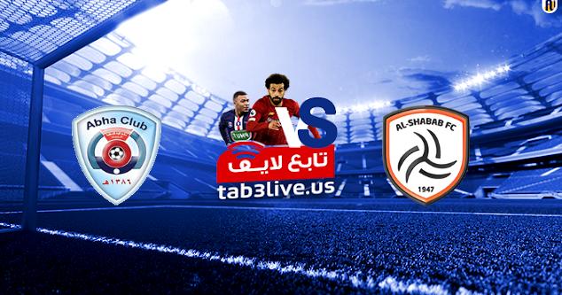 مشاهدة مباراة الشباب وأبها بث مباشر اليوم 2020/08/24 الدوري السعودي