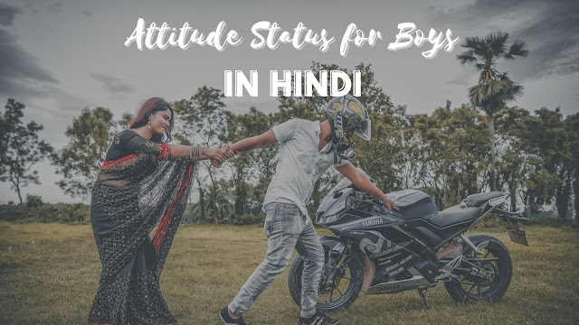 Attitude Status for boys in hindi to girls