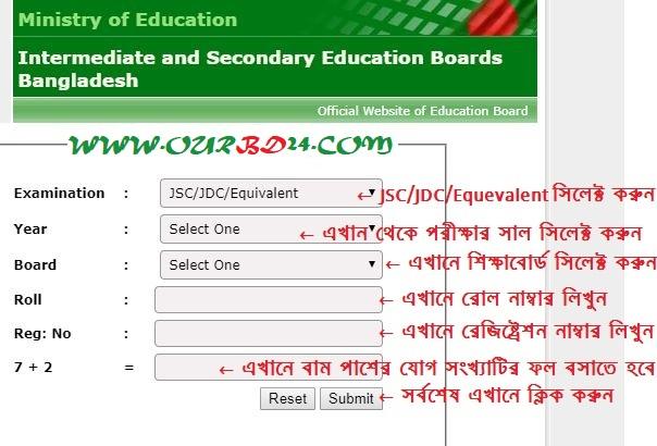 JSC Result - JDC & JSC Exam Result