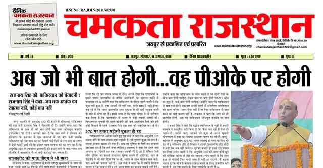 दैनिक चमकता राजस्थान 19 अगस्त 2019 ई-न्यूज़ पेपर