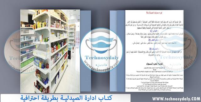 كتاب ادارة الصيدلية بطريقة إحترافية Pharmacy management in a professional way PDF