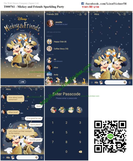 미키마우스와 친구들: 블링블링 파티