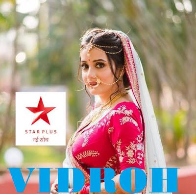 star plus upcoming serial