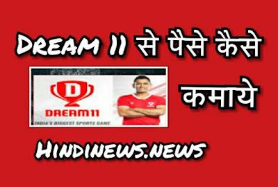 dream 11 online kaise khele n hindi