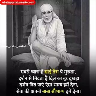 sai baba shayari image