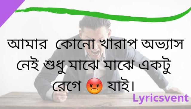 bangla status whatsapp
