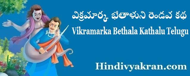 విక్రమార్క భేతాళుని రెండవ కథ Vikramarka Bethala Rendava Katha Telugu