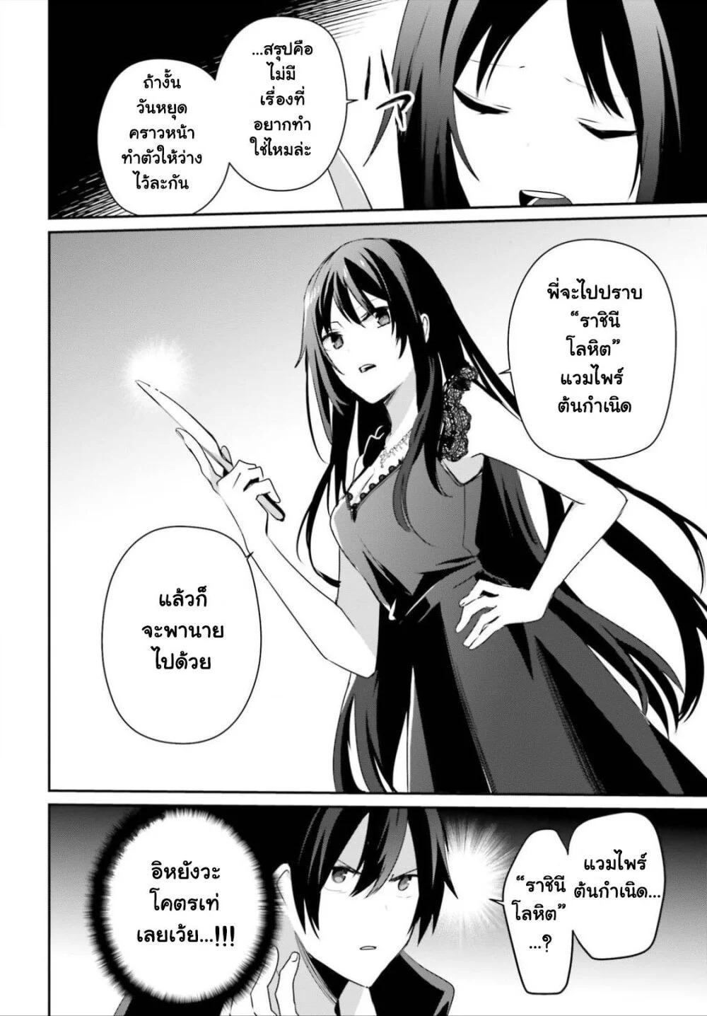 อ่านการ์ตูน Kage no Jitsuryokusha ni Naritakute! ตอนที่ 27 หน้าที่ 6
