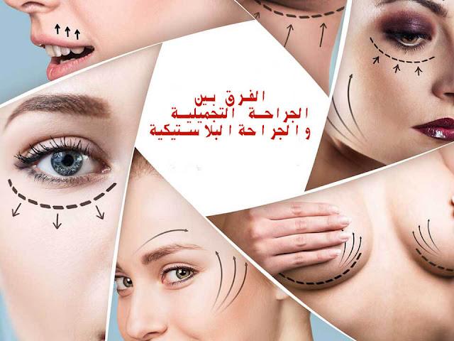 الفرق بين الجراحة التجميلية والجراحة البلاستيكية