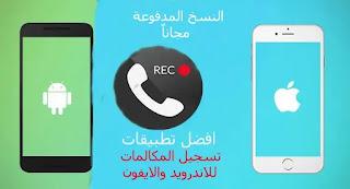 برنامج تسجيل المكالمات للاندرويد كامل، برنامج تسجيل المكالمات بدون علم المستخدم، مسجل المكالمات call recorder pro apk النسخة المدفوعة مجانا، او برنامج تسجيل مكالمات للايفون، افضل برنامج تسجيل مكالمات