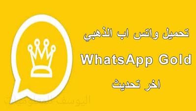 تحميل واتس اب الذهبي  WhatsApp Gold اخر اصدار براط مباشر