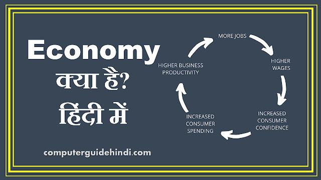 Economy क्या है? हिंदी में