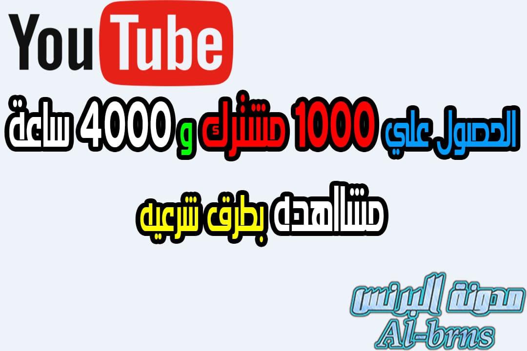 1000 مشترك في قناتك على اليوتيوب, 4000 ساعة مشاهدة, زيادة عدد مشتركين قناة اليوتيوب 1000 مشترك يومياً, الحصول على 4000 ساعة مشاهدة, تخطي 4000 ساعة,