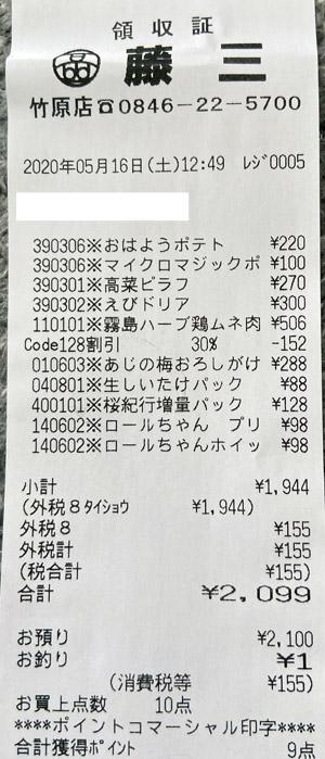 藤三 竹原店 2020/5/16 のレシート