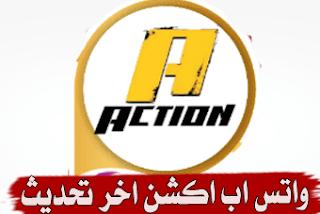تحميل واتس اب اكشن اخر اصدار whatsapp action