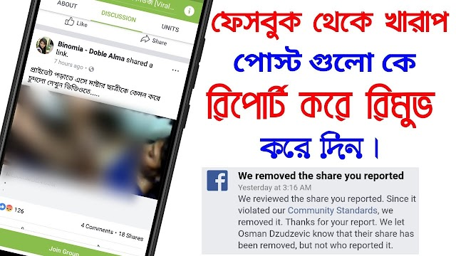 How To Nudity or Sexual Activity Post Remove From Facebook? | Tech Smart BD
