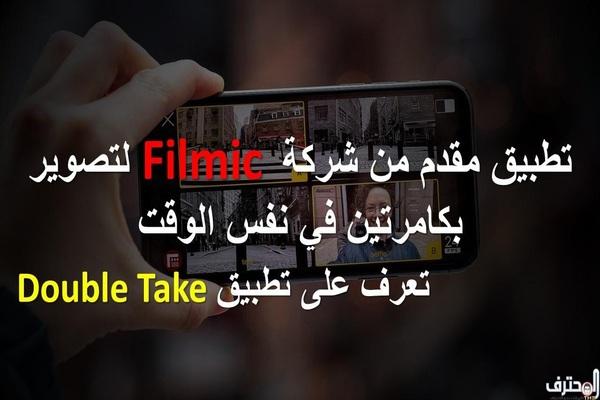 تعرف إلى التطبيق المقدم من شركة Filmic للتصوير بكامرتين في نفس الوقت