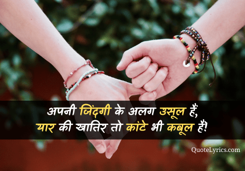 friendship-friends-forever-status-shayari