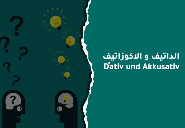 الداتيف و الاكوزاتيف في اللغة الالمانية  Dativ und Akkusativ im Deutschen