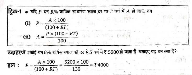 कोई धन 6% वार्षिक व्याज की दर से 5 वर्ष  मे ₹5200 हो जाता है । बताये वह धन क्या होगा ?