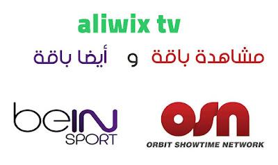 تطبيق aliwix tv apk, مشاهدة باقة bein sport, مشاهدة بين سبورت بالمجان, أندرويد, بي ان سبورت, aliwix tv apk