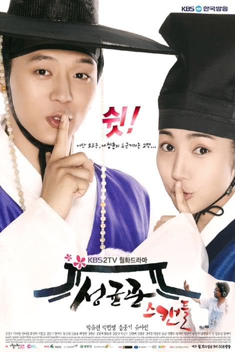 Sinopsis Sungkyunkwan Scandal