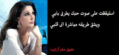 اقوال لبنانية