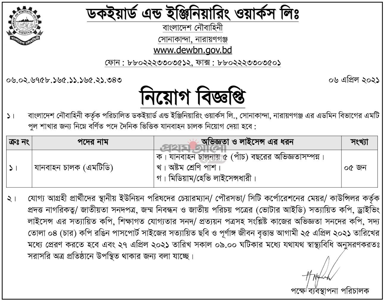 Bangladesh Navy Civilian Job Circular