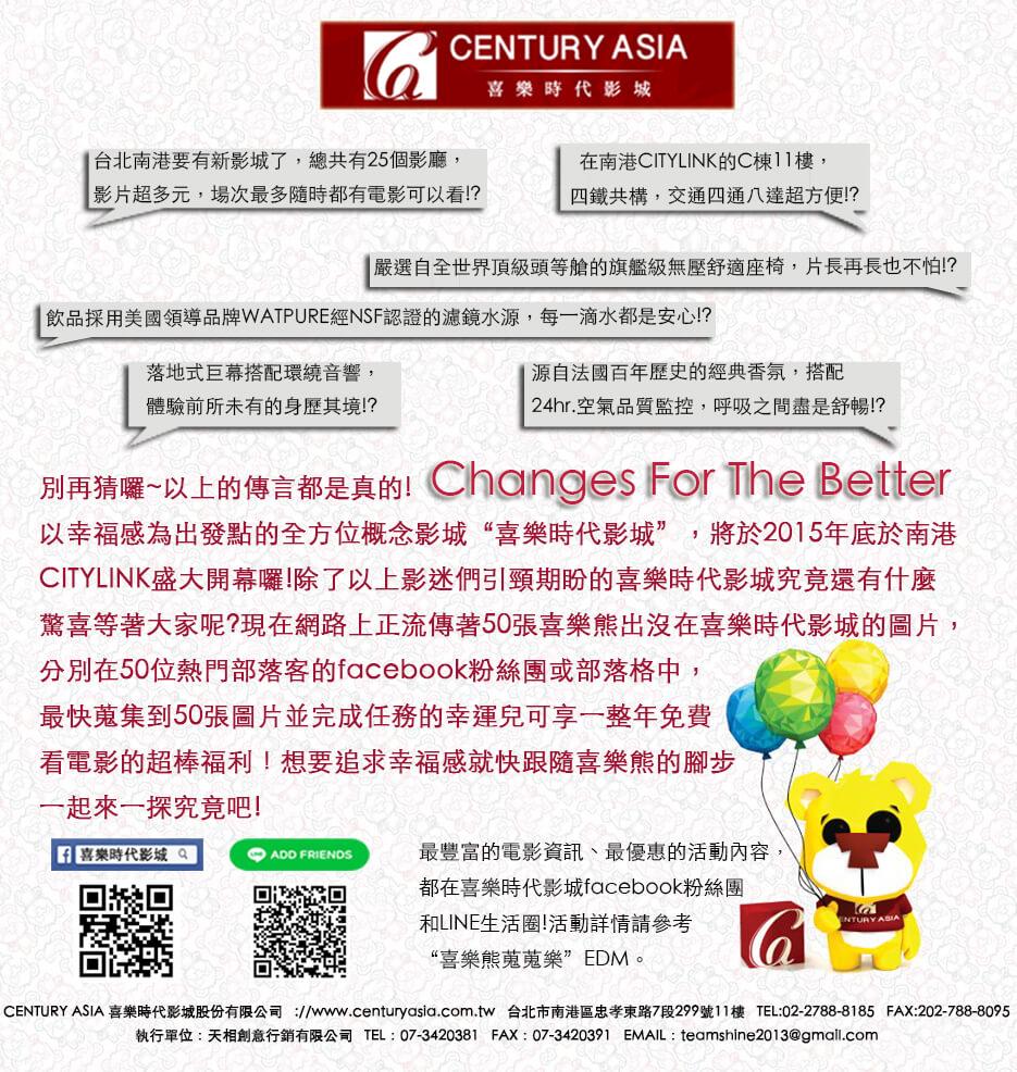 南港喜樂時代影城,century asia