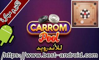 تحميل لعبه الكيرم Carrom Disc Pool مهكره للاندرويد، تحميل لعبه الكيرم Carrom Disc Pool مهكره للاندرويد برابط مباشر من الميديا فاير اخر إصدار،