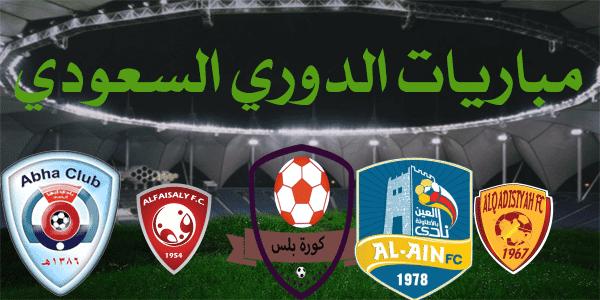 مباريات الدوري السعودي للمحترفين