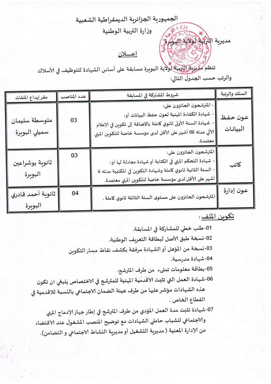 اعلان توظيف اداريين بمديرية التربية لولاية البويرة نوفمبر 2019